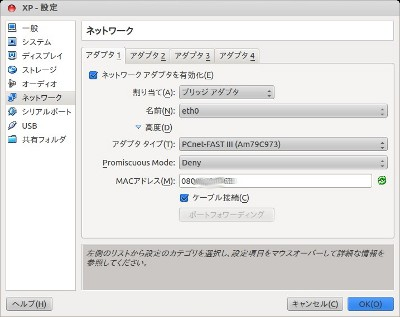 VirtualBox ネットワーク設定