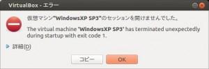 VirtualBox - エラー